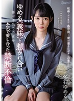 CAWD-166 Quarrel, Rut, Malaise … Forbidden Affair That I Really Loved Each Other While My Wife Was Cheating And Absent Because I Was Attracted To The End Of The Wrong Button (sister-in-law) Yume Kotoishi