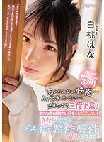 CAWD-174 3 Months From Debut & First Vaginal Cum Shot Unforgettable Pleasure ... I Couldn't Remember The AV Appearance And Went To Tokyo Three Times! I Want To Open A New Door! I Want To Have More Sex! M Sex Blooms Female Iki Vagina Iki Throat Iki 3 Times Etchch White Peach Hana