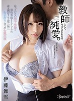 CAWD-177 [Pure Love That Should Not Be A Teacher. ] Mayuki Ito, A Typhoon Night That Was Devoured By A Boy Student Who Couldn't Be Relieved And His Maternal Instinct Was Tickled And Destroyed