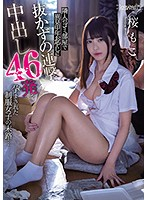 CAWD-178 The End Of A Uniform Girl Who Was Conceived With 46 Shots Of Continuous Vaginal Cum Shot Without Pulling Out A Strange Smell Middle-aged Father In The Garbage Room Of The Neighbor … Moko Sakura