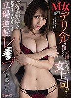 CAWD-213 M Woman Specialized Deriheru A Younger Female Boss Who Hates Looking Down When You Call Me … Completely Obeyed And Speared Until An Antibody Was Made Reversal Of Position ● Pu Mayuki Ito