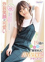 CAWD-234 AV Is A Sex Class! ?? I Want To Get Better … I Want To Be A Lively Tuna! ?? 19-year-old Wonder-chan'Ren Midoriya'AVdebut With A Cute Exploding Smile! Document