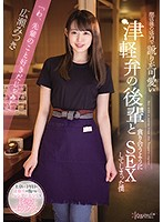 CAWD-240 Mitsuki Hirose Who Has Sex With A Junior Of Tsugaru Dialect Who Has A Cute Accent In The Store After Closing