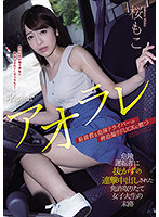 CAWD-244 Unhinged Dangerous Driver's Continuous Attack Without Pulling Out Licensed Female College Student Moko Sakura