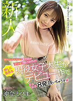 CAWD-272 An Active Female College Student Who Is Extremely Weak To Push And Pulls Out With A Handjob Without Being Able To Refuse At A Healthy Men's Esthetic Shop Will Pull Out 8 Chewy In Her Debut Work Mitsuki Okina