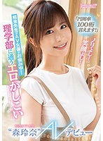 """CAWD-281 """"I Can Say 100 Digits Of Pi!"""" Good Smile! I'm Worried About Whether I'm A Teacher Or An AV Actress In The Future! Erotic Smart Active Female College Student'Reina Mori'AV Debut Attending The Faculty Of Science"""