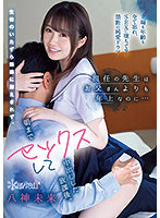 CAWD-282 My Homeroom Teacher Is Older Than My Dad … I Couldn't Stand The Mischievous Temptation Of My Students, So I Had Sex Until Morning And Had A Vaginal Cum Shot After School