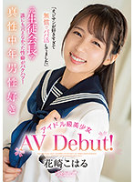 """CAWD-296 """"I Loved The Old Man So Much That I Was Active As A Dad For Free."""" Intrinsic Middle-aged Male Idol-class Beautiful Girl AV Debut! Koharu Hanasaki"""