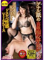 アナル舐め 高級痴女サロン 5 淫語連発で尻穴ほじる ドスケベ性感VIPコース 安野由美