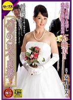 「バツ2の不貞妻3 安野由美」のパッケージ画像