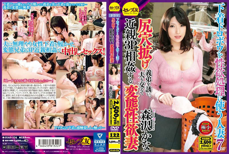 CEAD-174 Kana Married 7 Morisawa To Use The Underwear Thief To Sexual Desire Processing