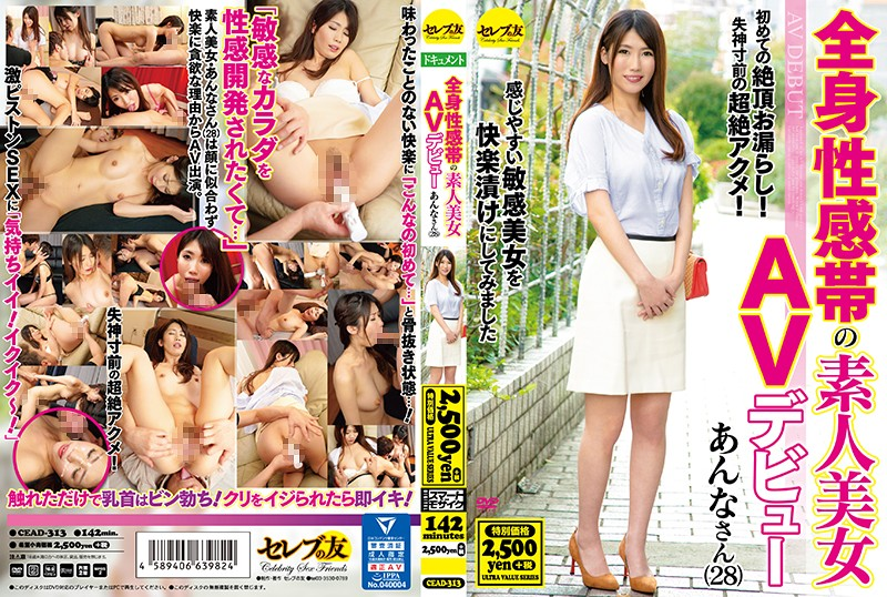 CEAD-313 An Amateur Beauty AV Debut With A Systemic Sensation Band Anna