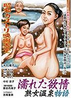 昭和カストリ映画大全 濡れた欲情 熟女温泉物語