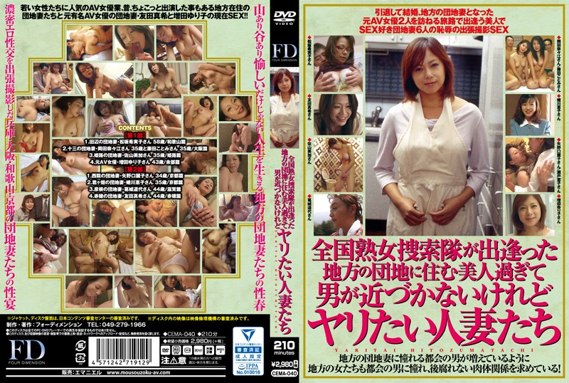 CEMA-040 A Beautiful Man Living In A Rural District Where A Nationwide Milf Searching Party Met But A Man Does Not Come Close But A Married Married Woman