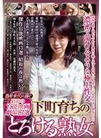 熟年世代に捧ぐ昭和の官能映画劇場13選 下町育ちのとろける熟女 CEND-009
