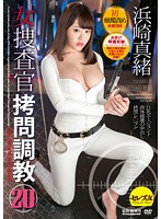CESD-270 女捜査官拷問調教20 浜崎真緒