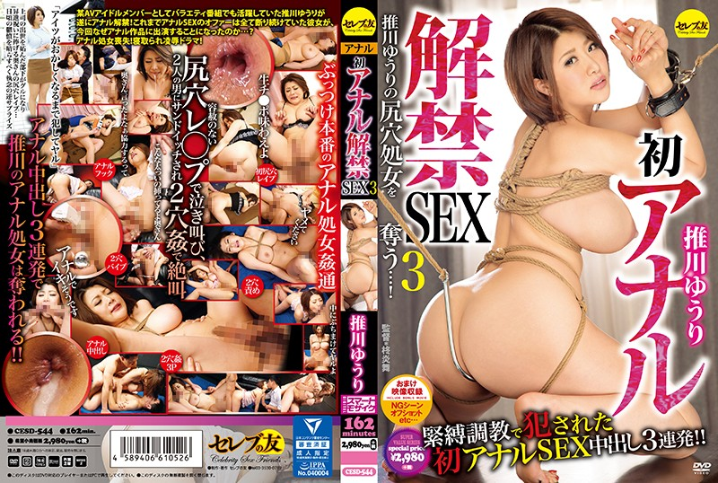 cesd544pl [FHD]cesd-544 初アナル解禁SEX3 推川ゆうり