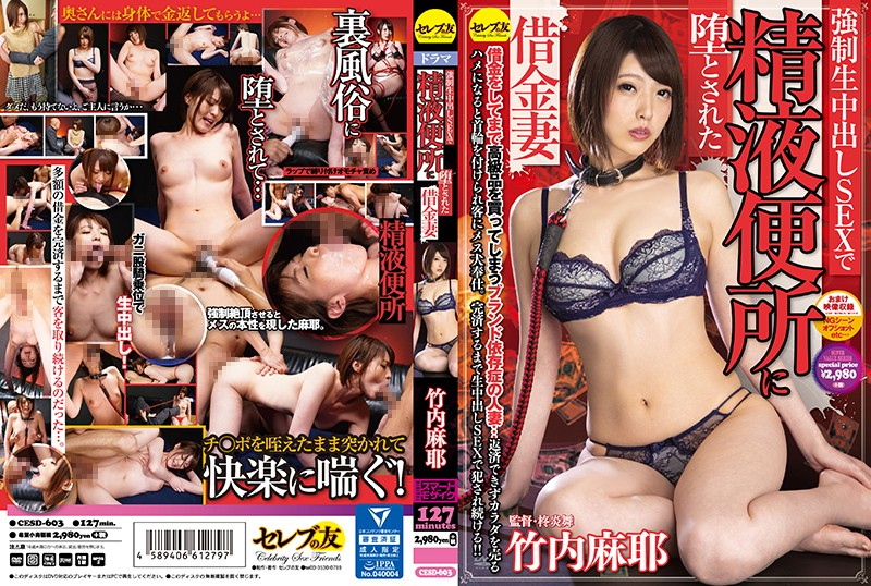 CESD-603 Mandated Debt Wife Takeuchi Maaya Fallen As A Semen Lavage With Compulsory Creamer Vaginal Cum Shot SEX