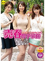 [CESD-637] Fatherless Family Work Together Earning Money From Prostitution Chisato Shoda Yui Hatano Mio Kimijima