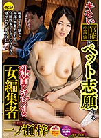 CESD-641 A Beautiful Female Editor Of A Nipple Who Pet Volunteers To A Fun Sensory Novelist Azusa Ichinose