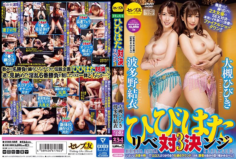Permanent Link to CESD-668 Hibiki Vs Yui The Revenge 3