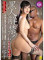[CESD-779] Black Ban lifted! BBP (Big · Black · Penis) Beautiful Mature Woman Namiki Touko who bangs that Thick Lonesome Black cock