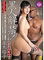 CESD-779 黒人解禁!B.B.P.(ビッグ・ブラック・ペニス)太く逞しい黒人チ○ポにイカされまくる美熟女 並木塔子