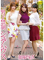 CESD-874 We Live In A Men's Forbidden Share House, But We Bring In A Man And Have A Facial SEX Mihina Hatano Yui Otsuki Hibiki