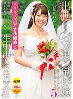 CESD-879 Useless Man Who Can't Go Away × No.1 Customs Miss Love Wedding Cum Inside SEX5 Karen Mifune