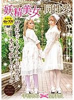 妖精美女同性愛(フェアリーガールレズビアン) 葉月もえ 手島くるみ CESD-901画像