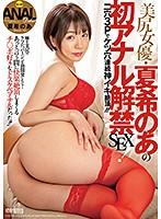 美尻女優・夏希のあの初アナル解禁SEX!二穴3Pでケツ穴連続神イキ絶頂!!