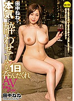 CESD-939 Try To Get Tanaka Nene Seriously Drunk One Day Swallowing AV Document! Tanaka