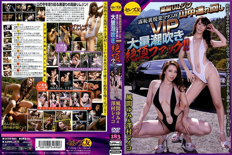 CETD-001 Fuck Massive Squirting Climax Reiko Sawamura Yumi Kazama & VIP Luxury Limousine Tsuremawashi Yamanaka W Madame Pleasure Back Dew Shame!!