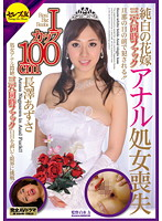 CETD-019 Nagasawa Azusa - Fucked By Husband In Front Of The Anal Virgin Bride Loss Of White
