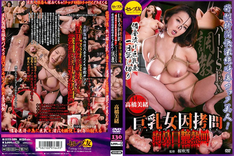Serebu No Tomo - CETD-086 The 1st Charter Hard SEX Torture Severe Torture Pleasure Screaming Nose Hook Beautiful Young Big Tits Only Nose And Mouth Whip Heat Yelled Debt Dip Contracture Busty Female Prisoner Torture! Takahashi Mio - 2013
