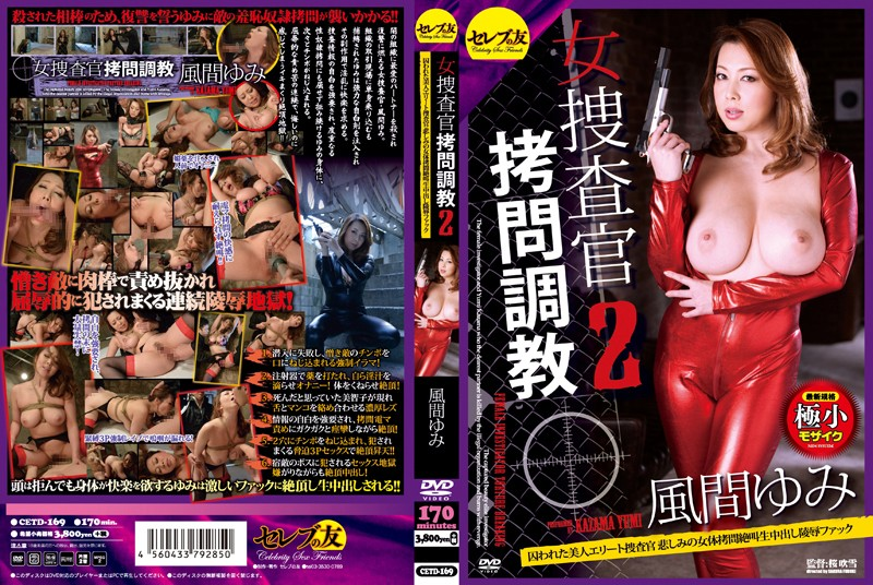 CETD-169 Rape Fuck Yumi Kazama Out Booty Torture Screaming Students Of The Beauty Elite Investigators Sorrow Trapped Woman Investigator Torture Torture 2 Co-starring: Michiko Serenade