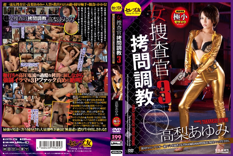 CETD-174 Ayumi Takanashi-out Scenario Enemy Hideout Alone Infiltrate Captivity Restraint Extreme Physical Torture Drugged Insult Fuck Students In Three Betrayal Woman Investigator Torture Torture