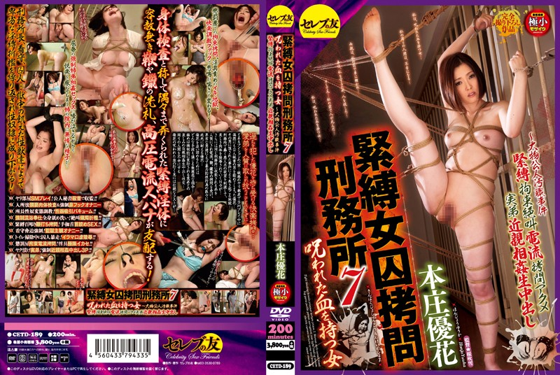 CETD-189 Honjo Yuka Out Woman - Big Shot Public Figures Corruption Case Bondage Restraint Screaming Current Torture Acme Brother Incest Live In With The Blood Cursed Bondage Female Prisoner Torture Prison 7