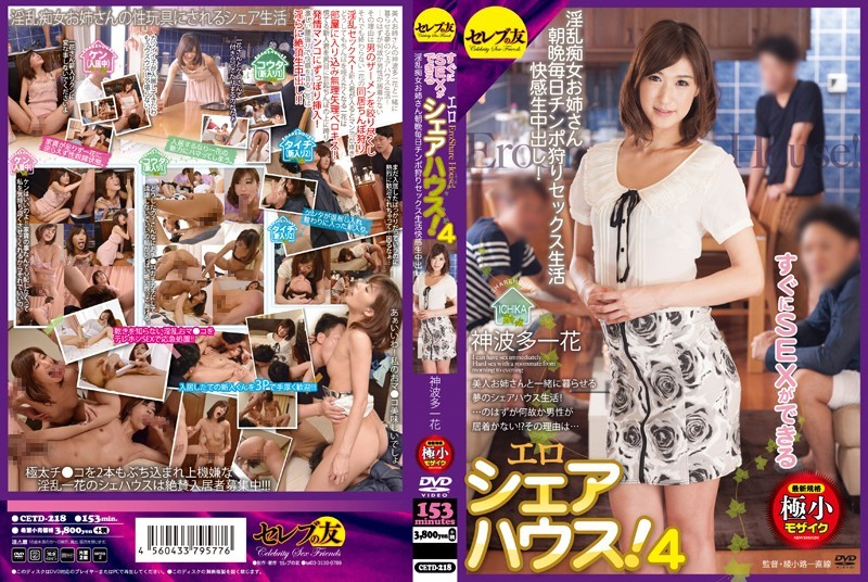 CETD-218 Erotic Share House That Can Be Immediately SEX!Take Out The Cock Hunt Sex Life Pleasure Students Every Day During The 4 Slut Sister Morning And Evening! Kan'nami Multi Ichihana