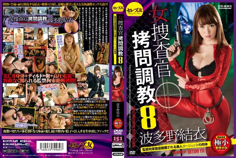 女捜査官拷問調教 8 監禁拘束徹底蹂躙される美人エージェントの肉体 波多野結衣 (DOD)