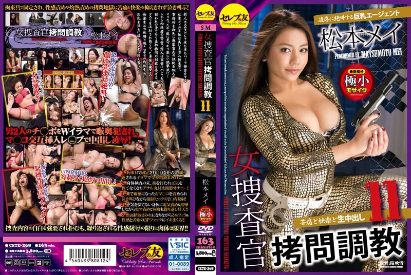 CETD-268 Woman Investigator Torture Torture 11 Matsumoto Mei