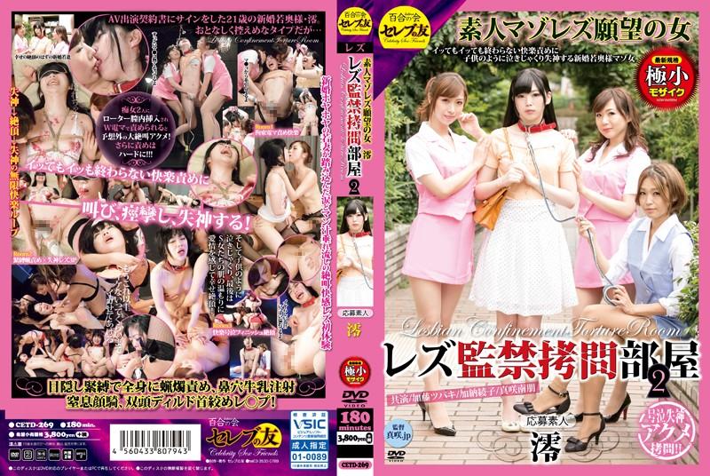 CETD-269 Lesbian Confinement Torture Room 2 Mio Amateur Mazorezu Desire