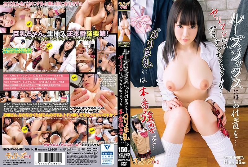 CHRV-034 Punishment Is To Loose Socks ... The Production Compelled To ... Lori Big The Penis Monster Is In Bimbo ...