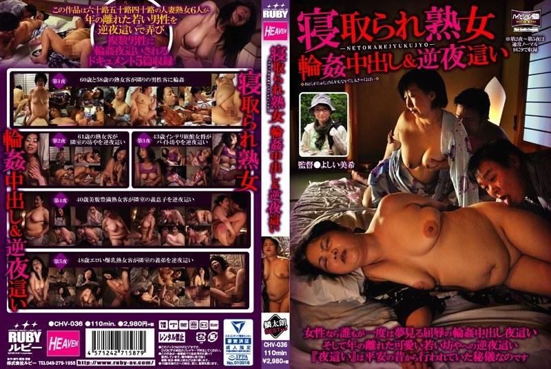 CHV-036 Netora Been Pies MILF Gangbang & Reverse Night Crawling