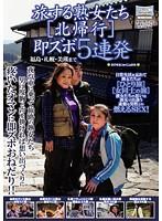 旅する熟女たち[北帰行] 即ズボ5連発 福島・札幌・美瑛まで