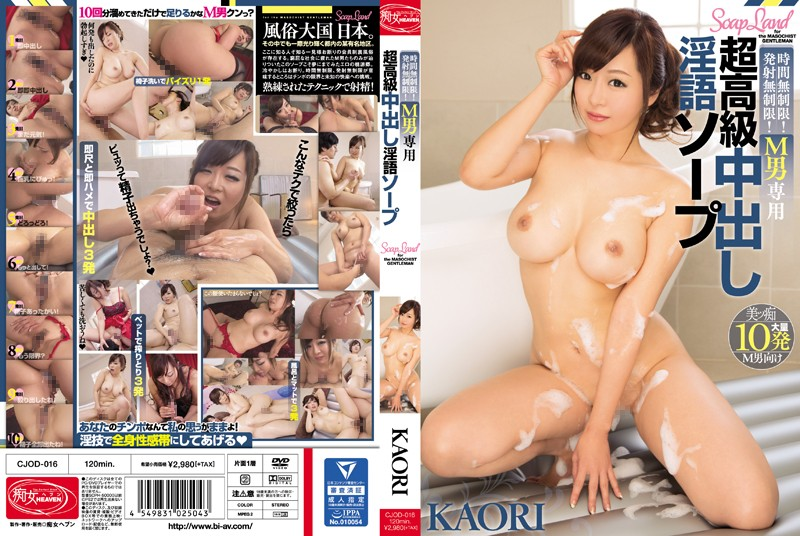 CJOD-016 Unlimited Time!Launch Unlimited!M Man Dedicated Ultra-luxury Pies Dirty Soap KAORI