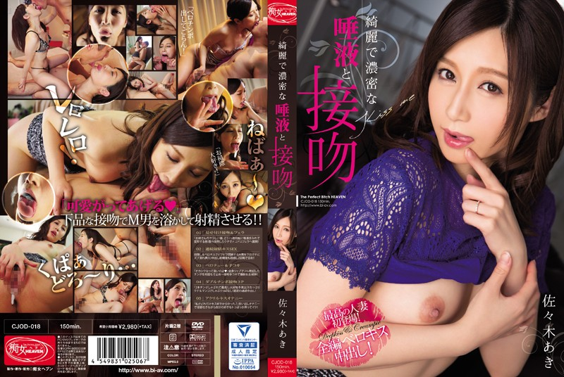 CJOD-018 Clean And Dense Saliva And Kiss Aki Sasaki