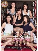 CJOD-024 ハーレム一夫多妻special~綺麗なお姉様は全員アナタの奥さん~