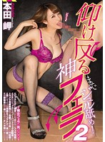 CJOD-058 Job Juru To Bend Backward! God Blow 2 Misaki Honda