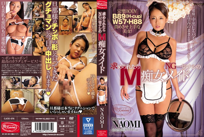 CJOD-076 M Filthy Maid Of NG Absolutely No When Prompted NAOMI